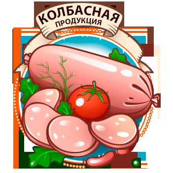 Колбасная продукция